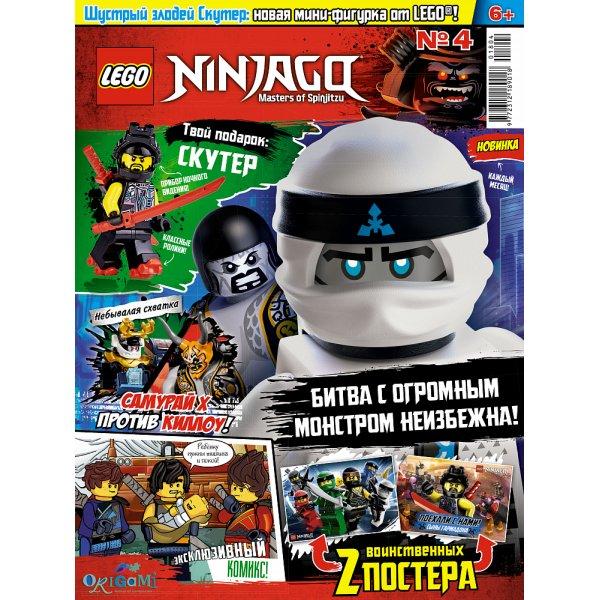 Lego Ninjago 9000016562 Журнал Lego Ninjago №04 (2018)