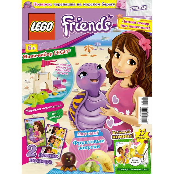 Lego Friends 9000016576 Журнал Lego Friends №04 (2017)