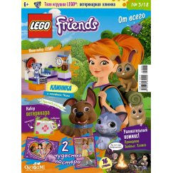 Журнал Lego Friends №03 (2018)