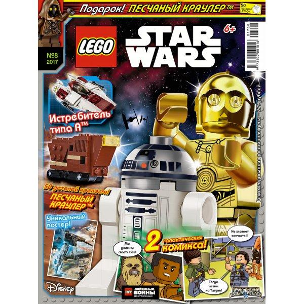 Lego Star Wars 9000016826 Журнал Lego Star Wars №08 (2017)