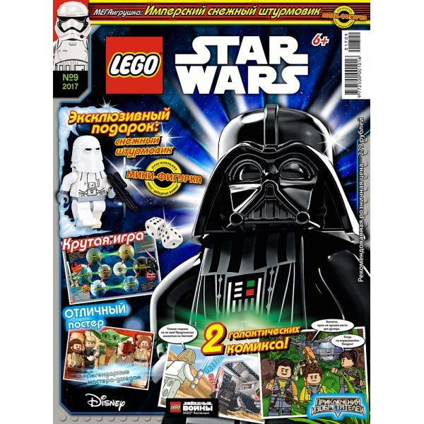 Lego Star Wars 9000016827 Журнал Lego STAR WARS №09 (2017)