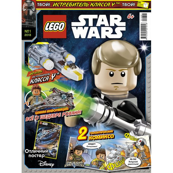 Lego Star Wars 9000016831 Журнал Lego STAR WARS №01 (2018)