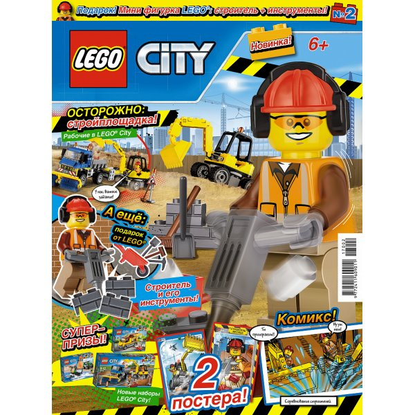 Lego City 9000017091 Журнал Lego City №02 (2017)