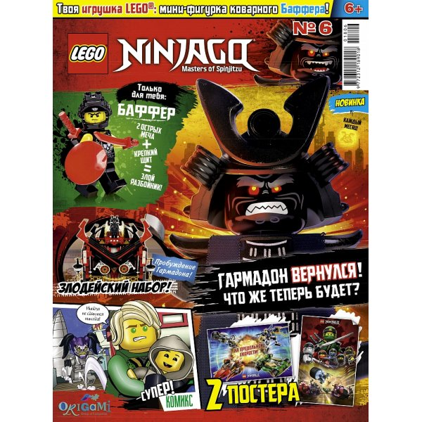 Lego Nexo Knights 9000018063 Журнал Lego Ninjago №06 (2018)