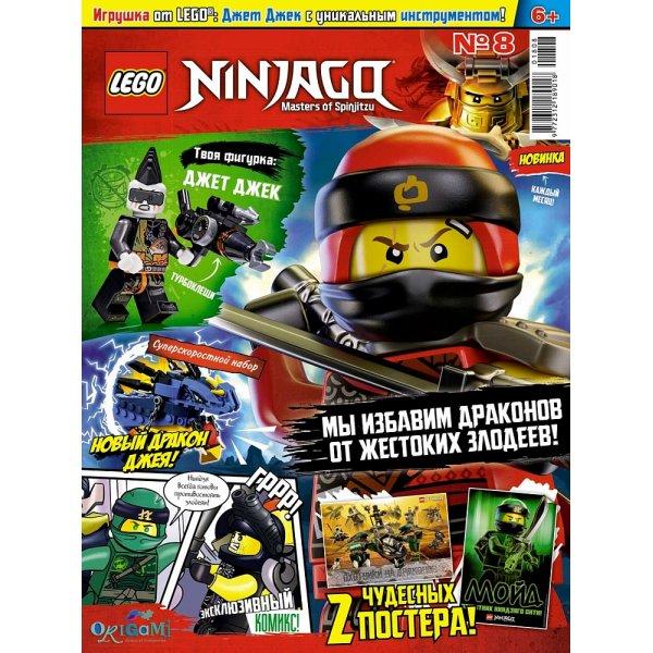 Журнал Lego Ninjago №08 (2018)