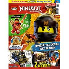 Набор лего - №10 (2018) (Lego Ninjago)
