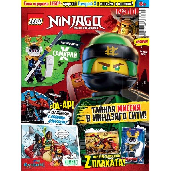 Lego Ninjago 9000018758 Журнал Lego Ninjago №11 (2018)