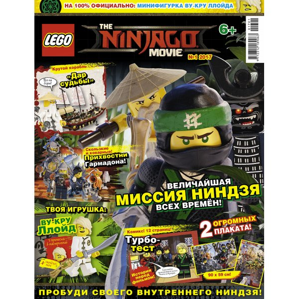 Журнал Lego Ninjago Movie №01 (2017)