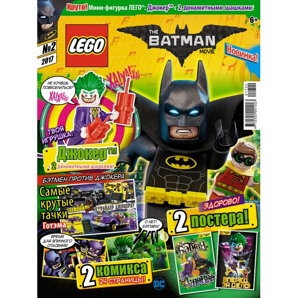 Lego Batman 9003001702 Журнал Lego Batman №02 (2017)
