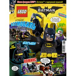 Журнал Lego Batman №01 (2018)