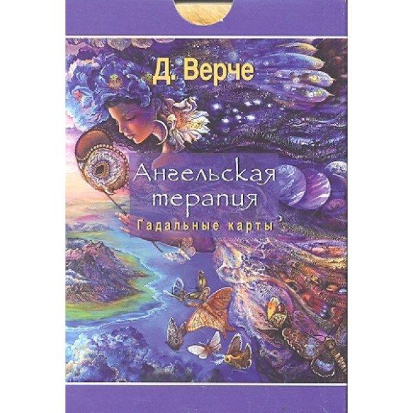978-5-9573-2491-1 Верче Д. Ангельская терапия. Гадальные карты