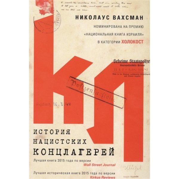 978-5-227-07301-3 Вахсман Н. История нацистских концлагерей (тв.)