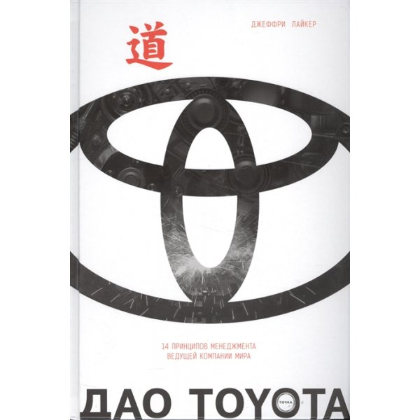 Лайкер Дж. Дао Toyota. 14 принципов менеджмента ведущих компаний (тв.)