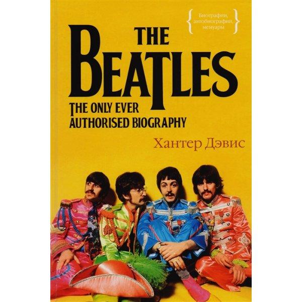 978-5-389-09197-9 Дэвис Х. The Beatles. Единственная на свете авторизованная биография (тв.)