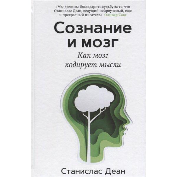 Деан С. Сознание и мозг. Как мозг кодирует мысли (тв.)