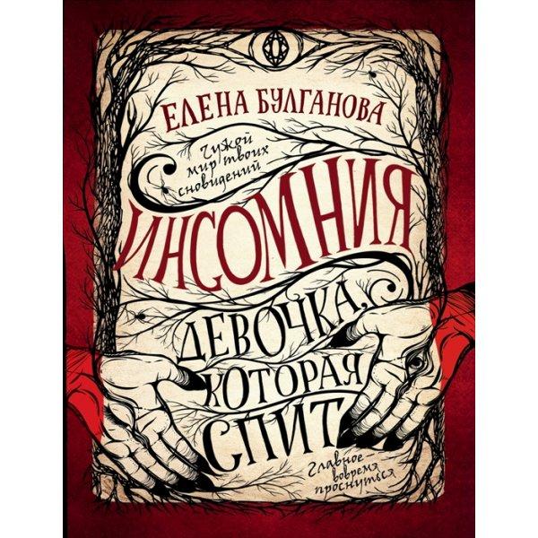Булганова Елена Инсомния-1. Девочка, которая спит