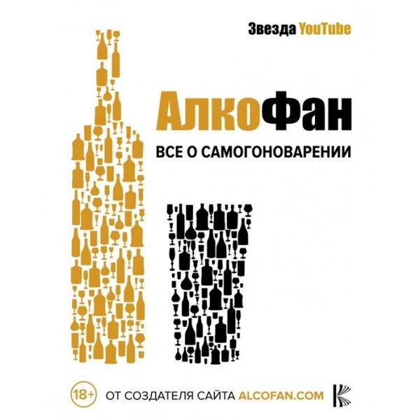 АлкоФан АлкоФан. Все о самогоноварении (тв.)