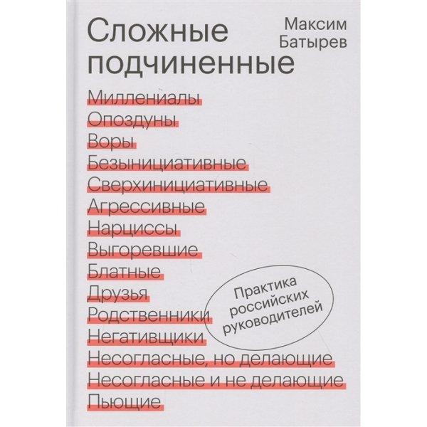 Батырев М. Сложные подчиненные. Практика российских руководителей (тв.)