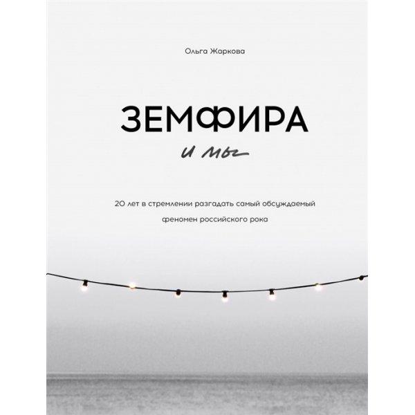 978-5-04-115499-8 Жаркова О. Земфира и мы. 20 лет в стремлении разгадать самый обсуждаемый феномен российского рока (тв.)