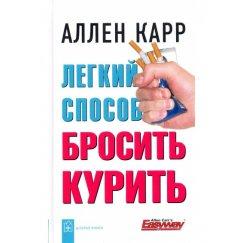 Карр Аллен Легкий способ бросить курить (тв.)