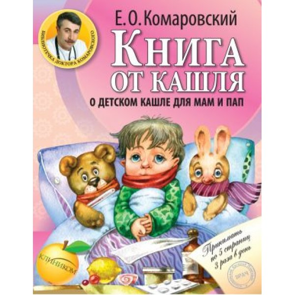 Комаровский Е. О. Книга от кашля: о детском кашле для мам и пап (мягк.)