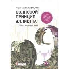 Пректер Р., Фрост А. Волновой принцип Эллиотта: Ключ к пониманию рынка