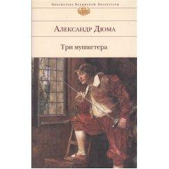 "Дюма Александр Три мушкетера. Серия ""БВЛ"""