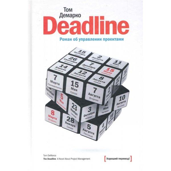 Демарко Том Deadline. Роман об управлении проектами (тв.)