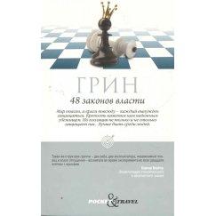 Грин Роберт 48 законов власти (мини)