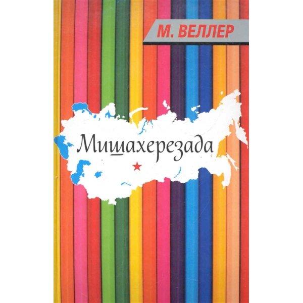 Веллер М. Мишахерезада