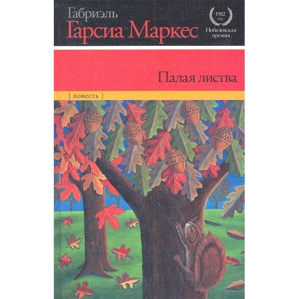 Гарсия Маркез Габриэль Палая листва