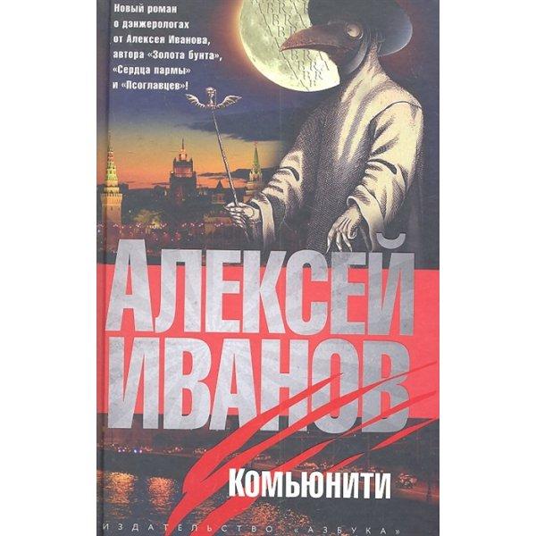 Иванов А.В. Комьюнити