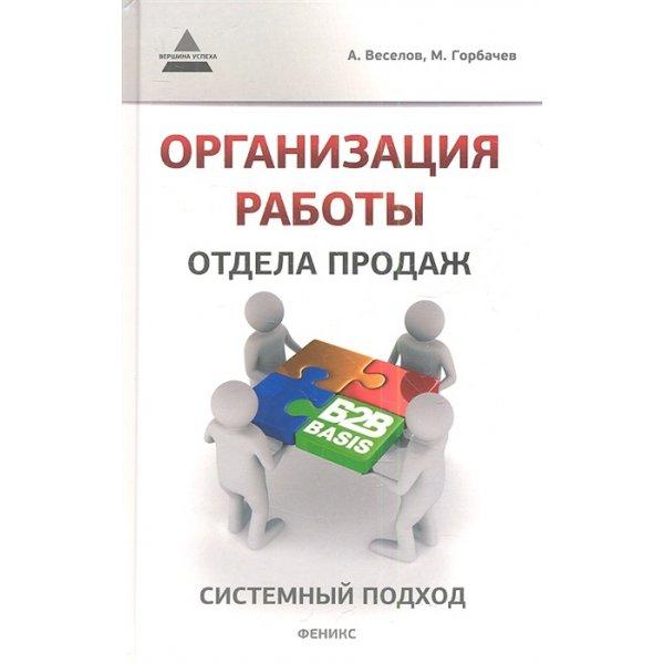 Горбачев М.Н. Организация работы отдела продаж: системный подход