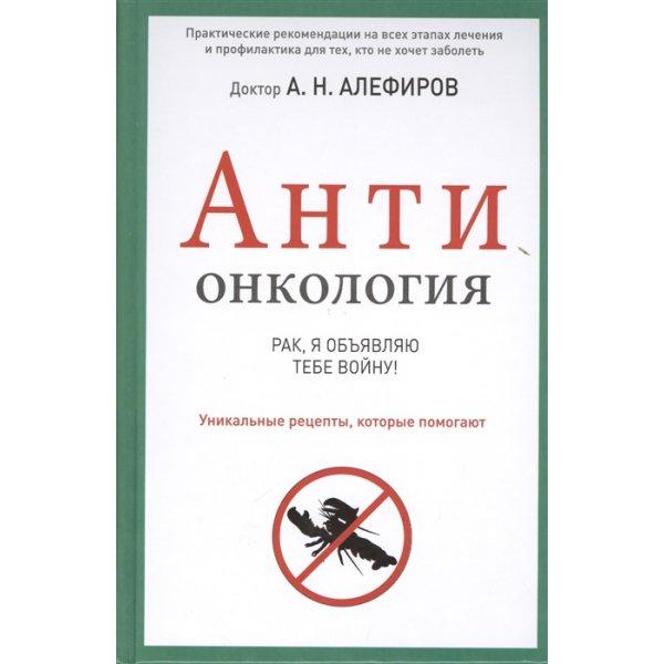 Алефиров А.Н. АНТИонкология. Рак, я объявляю тебе войну!