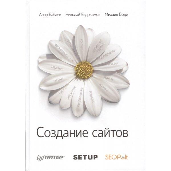 Бабаев А., Евдокимов Н., Боде М. Создание сайтов