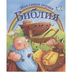 Волцит П. (ред.) Моя самая первая Библия