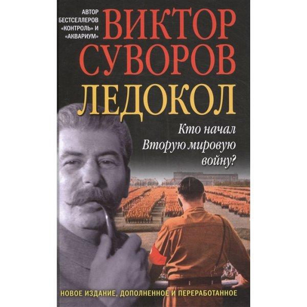 978-5-98124-650-0 Суворов В. Ледокол. Кто начал Вторую мировую войну?