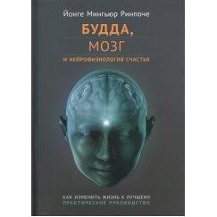 Йонге Мингьюр Ринпоче Будда, мозг и нейрофизиология счастья (мягк.)