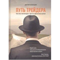 Черемушкин Д. Путь трейдера: Как стать миллионером, торгуя на финансовых рынках