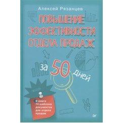 Рязанцев А. Повышение эффективности отдела продаж за 50 дней