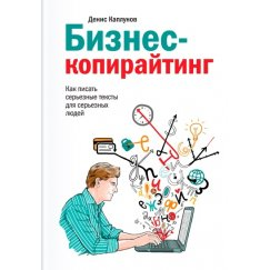 Каплунов Д. Бизнес-копирайтинг. Как писать серьезные тексты для серьезных людей