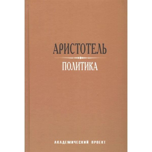 Аристотель Политика (Академический проект)