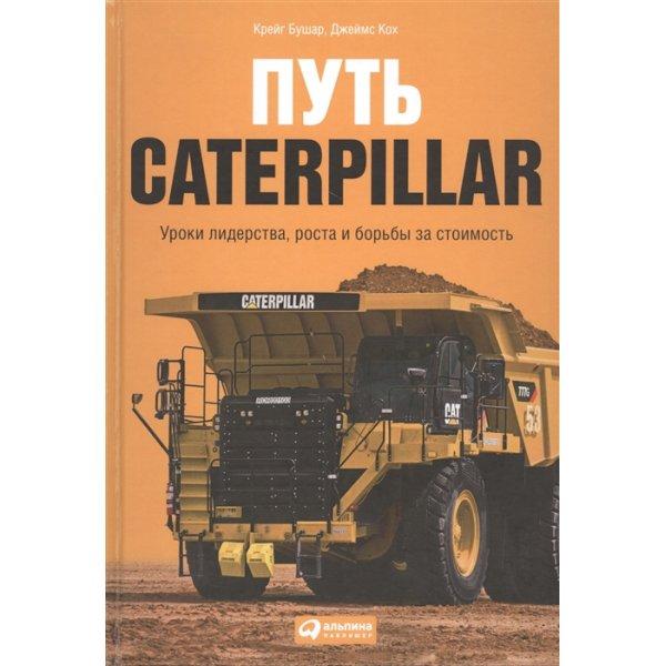 Бушар К. Путь Caterpillar: Уроки лидерства, роста и борьбы за стоимость