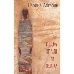 Абгарян Наринэ С неба упали три яблока (тв.)