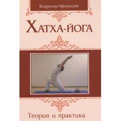 Афанасьев В. Хатха-йога. Теория и практика
