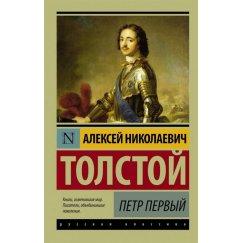 Толстой А.Н. Петр Первый (Русская классика мягк.)