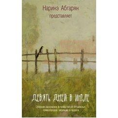 Абгарян Наринэ Девять дней в июле