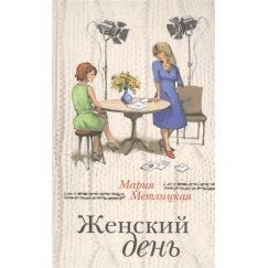 Метлицкая М. Женский день