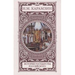 Карамзин Н. М. История государства Российского (иллюстрированная история)