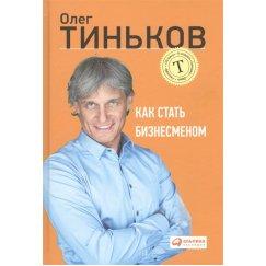 Тиньков О. Как стать бизнесменом (2017)